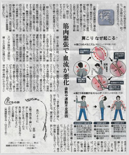 yomiuri20170112kiji