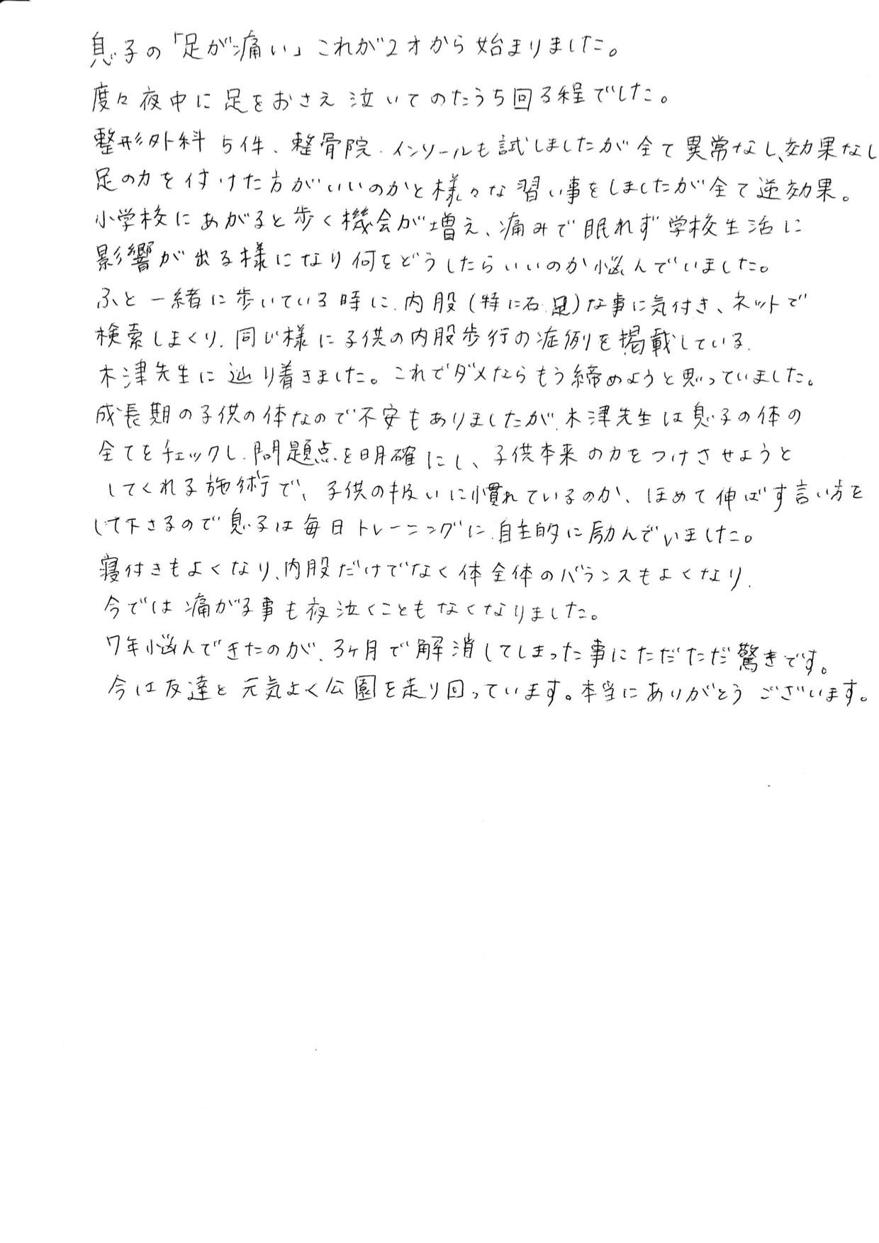 kazuki2017830-kannsou
